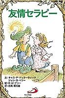 友情セラピー (Elf-Help books)