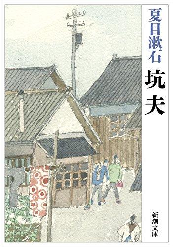 坑夫 (新潮文庫)