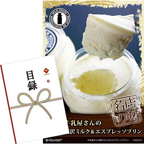 【目録引換券+A3パネルでお届け】牛乳屋さんの贅沢ミルク&エスプレッソプリン