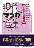 現代マンガ選集 少女たちの覚醒 (ちくま文庫)