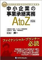 FPドクターEGUCHIが教える 中小企業の事業承継実務AtoZ(第2版)
