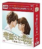 華麗なる遺産~燦爛人生~DVD-BOX2<シンプルBOX シリーズ> image