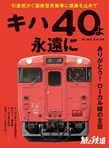 【Amazon.co.jp 限定】旅と鉄道 2020年増刊5月号 キハ40よ永遠に(限定特典:旅鉄オリジナルトートバッグ付)