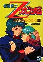 機動戦士ZガンダムHAND BOOK〈3〉 (アニメージュ文庫)