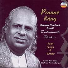 Bhajan - In Raga Pranav Ranjani (Jogi Ek Bair Bol)
