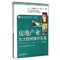 房地产业九大税种操作实务(第二版)