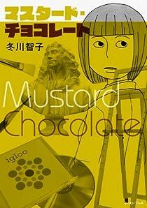 『マスタード・チョコレート』