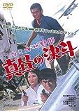 カミカゼ野郎 真昼の決斗[DVD]