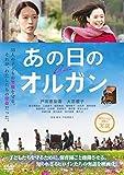 あの日のオルガン[DVD]