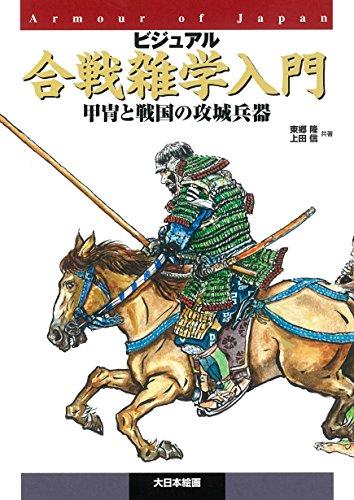 ビジュアル合戦雑学入門: 甲冑と戦国の攻城兵器