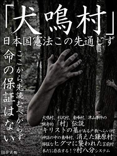 「犬鳴村」日本国憲法この先通じず: ここから先、読むべからず