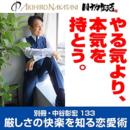 『別冊・中谷彰宏133「やる気より、本気を持とう。」』のカバーアート