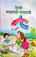Hindi Barahkhadi Antakshari [Paperback] Dr Panna Lal