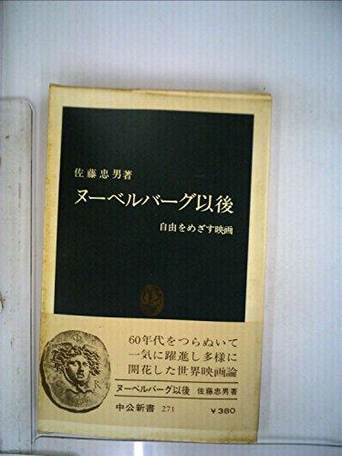 ヌーベルバーグ以後―自由をめざす映画 (1971年) (中公新書)