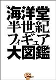 学研ムック 「海洋堂」半世紀フィギュア大図鑑