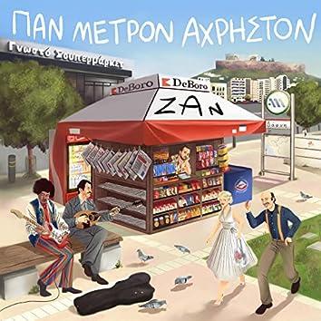 Pan Metron Ahriston