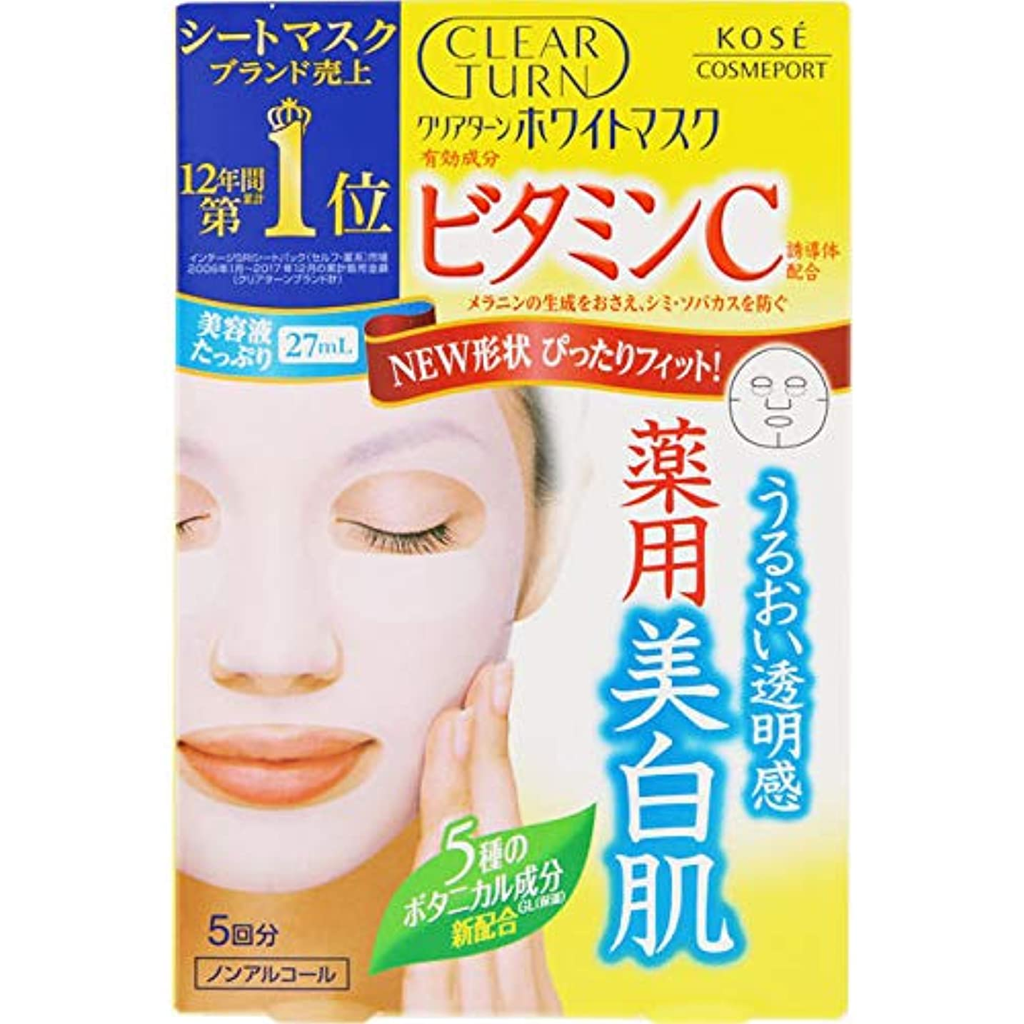 混雑つかまえるフィッティングコーセー クリアターン ホワイト マスク (ビタミンC) 5回分