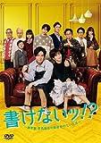 書けないッ! ?~脚本家 吉丸圭佑の筋書きのない生活~ DVD-BOX image