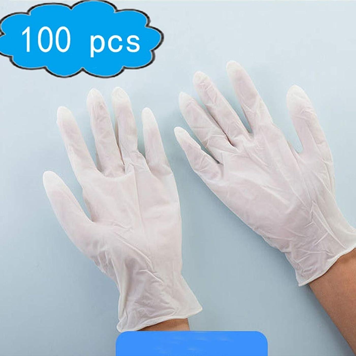 恥ずかしい彼は民主主義使い捨て手袋、厚手版、白い粉のない使い捨てニトリル手袋[100パック] - 大、サニタリー手袋、応急処置用品 (Color : White, Size : S)