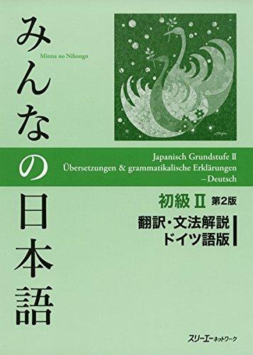 Minna no Nihongo Japanisch Grundstufe II - 2. Auflage - Übersetzung und grammatische Erklärung zum Lehrbuch: Text auf Japanisch und auf Deutsch (Japanische Sprachbücher)