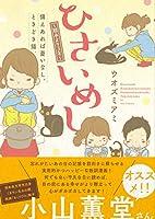 ひさいめし?熊本より3年?備えあれば憂いなし、ときどき猫。