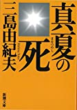 真夏の死―自選短編集 (新潮文庫)