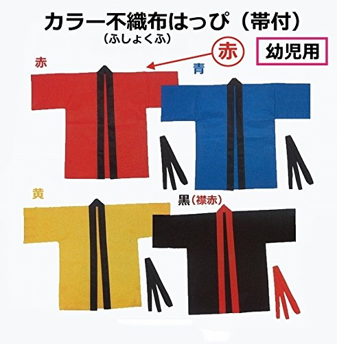 カラー不織布(ふしょくふ)ハッピ 〔帯付〕 幼児用サイズ ※色をお選びください (赤)