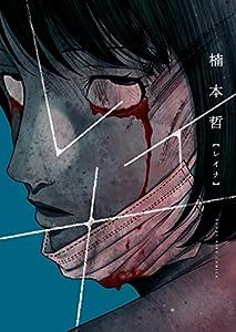 レイナ (ヤングキングコミックス)