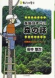 本当はすごい森の話: 林業家からのメッセージ (ちしきのもり)