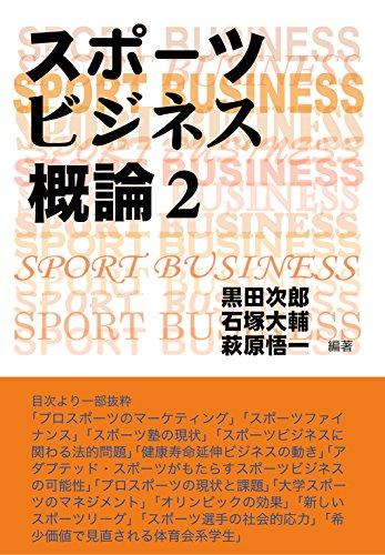 スポーツビジネス概論2の詳細を見る