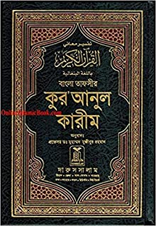 Best bangla and arabic quran Reviews