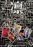 """Independent """"MAZE"""" FILM[DVD]"""