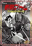 鉄腕アトム Complete BOX 2[DVD]