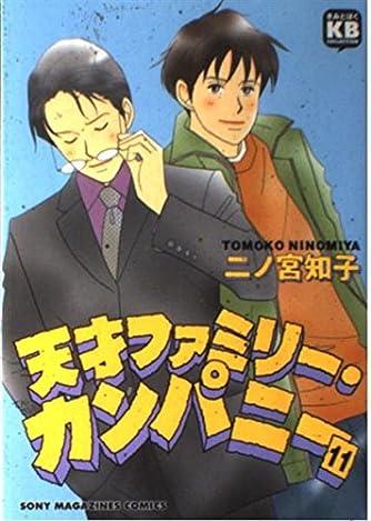天才ファミリー・カンパニー 11 (ソニー・マガジンズコミックス KB COLLECTION)
