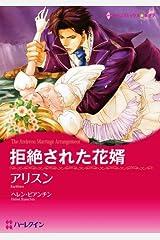 拒絶された花婿 (ハーレクインコミックス) Kindle版