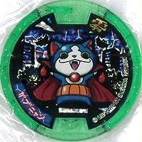 妖怪ウォッチ 妖怪メダル零 Z-2nd ~イマドキ妖怪パラダイス!~ 【ホロメダル/ガブニャン】