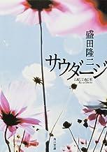 表紙: サウダージ (角川文庫) | 盛田 隆二