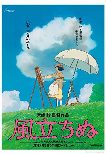 Si alza il Vento Studio Ghibli Official Poster – Edizione Giapponese - Collector's Limited Edition