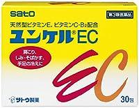 【第3類医薬品】ユンケルEC 30包 ×8
