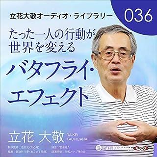 『立花大敬オーディオライブラリー36「たった一人の行動が世界を変えるバタフライ・エフェクト」』のカバーアート