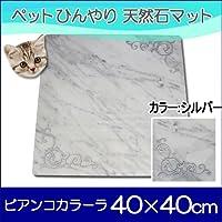 オシャレ大理石ペットひんやりマット可愛いゴージャスデザイン(カラー:シルバー) 40×40cm peti charman