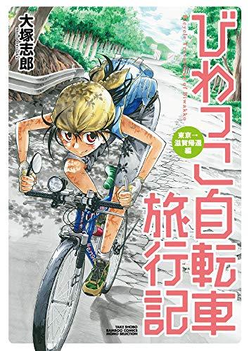 びわっこ自転車旅行記 東京→滋賀帰還編 _0