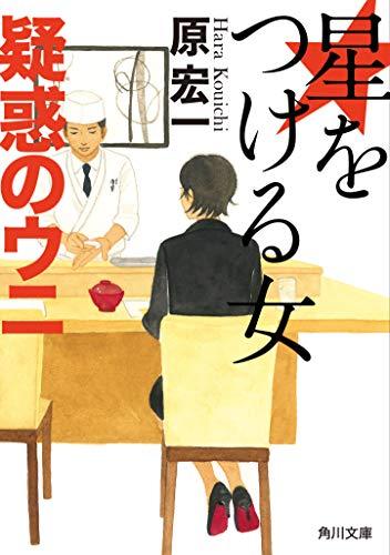 星をつける女 疑惑のウニ (角川文庫)