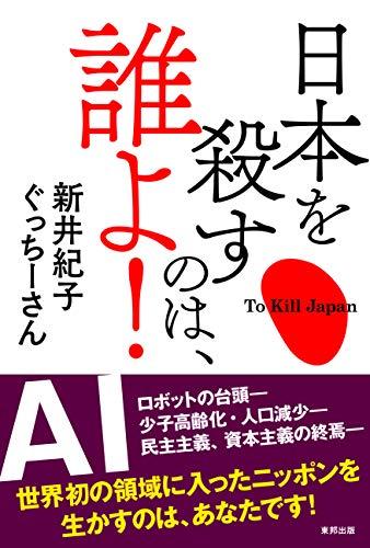 日本を殺すのは、誰よ!