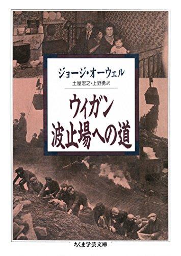 ウィガン波止場への道 (ちくま学芸文庫)
