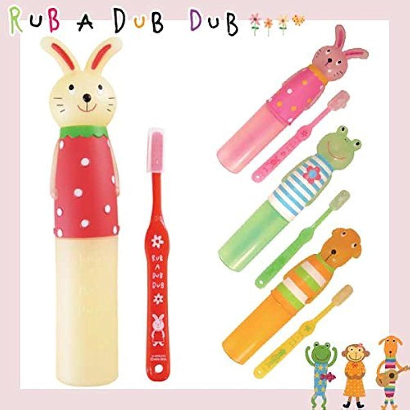 先のことを考えるありそう助けて510133/RUB A DUB DUB/R.ハブラシセット(クリームウサギ)/モンスイユ/ラブアダブダブ/キッズ/ベビー/アニマル/洗面所/歯磨き/ギフト/プレゼント