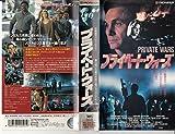 プライベート・ウォーズ [VHS] image