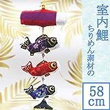 鯉のぼり こいのぼり 室内鯉幟セット ふわふわ鯉のぼり 吊り飾り 五月人形 端午の節句 こどもの日 58cm