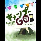 キャンプへGO: 初心者家族キャンプ道