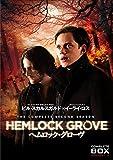 ヘムロック・グローヴ〈セカンド・シーズン〉 コンプリート・ボックス[DVD]